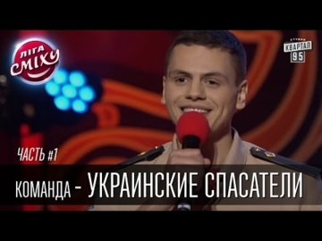 Украинские спасатели Лига смеха второй сезон