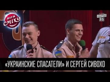 Украинские спасатели Лига смеха второй сезон 1/8
